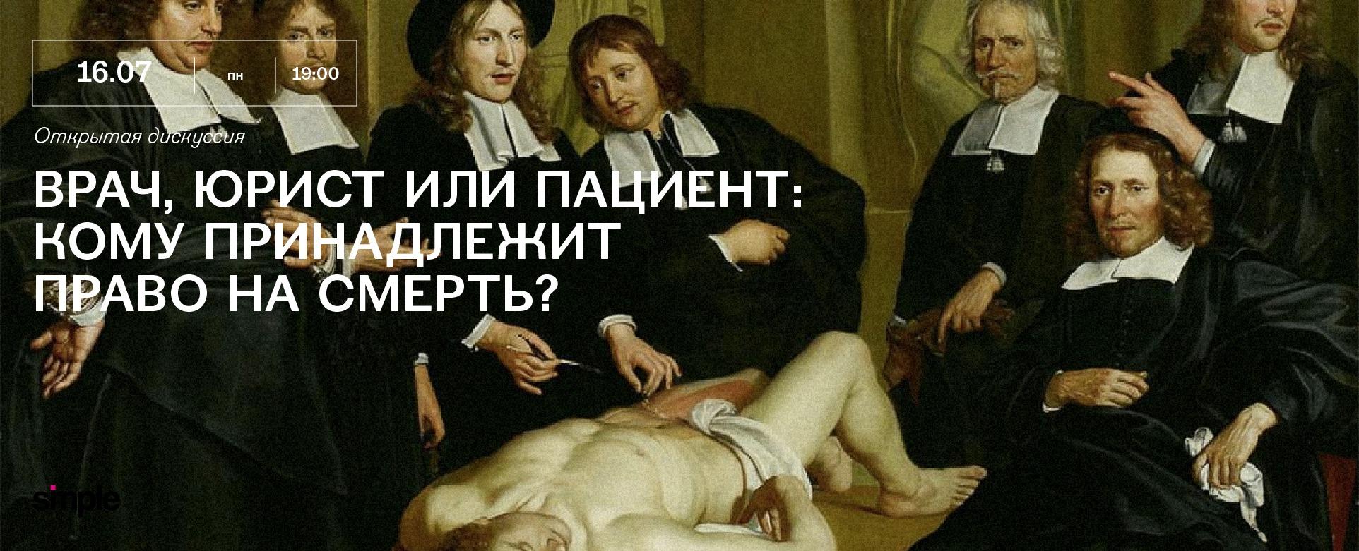 Врач, юрист или пациент: кому принадлежит право на смерть?