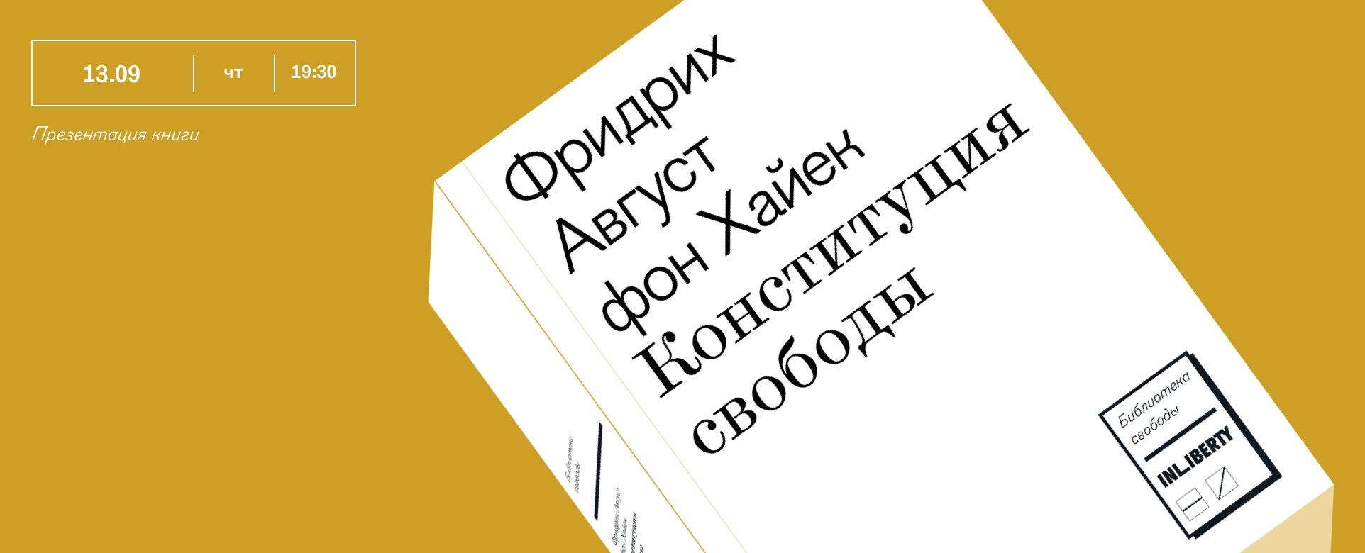 «Конституция свободы» Фридриха фон Хайека