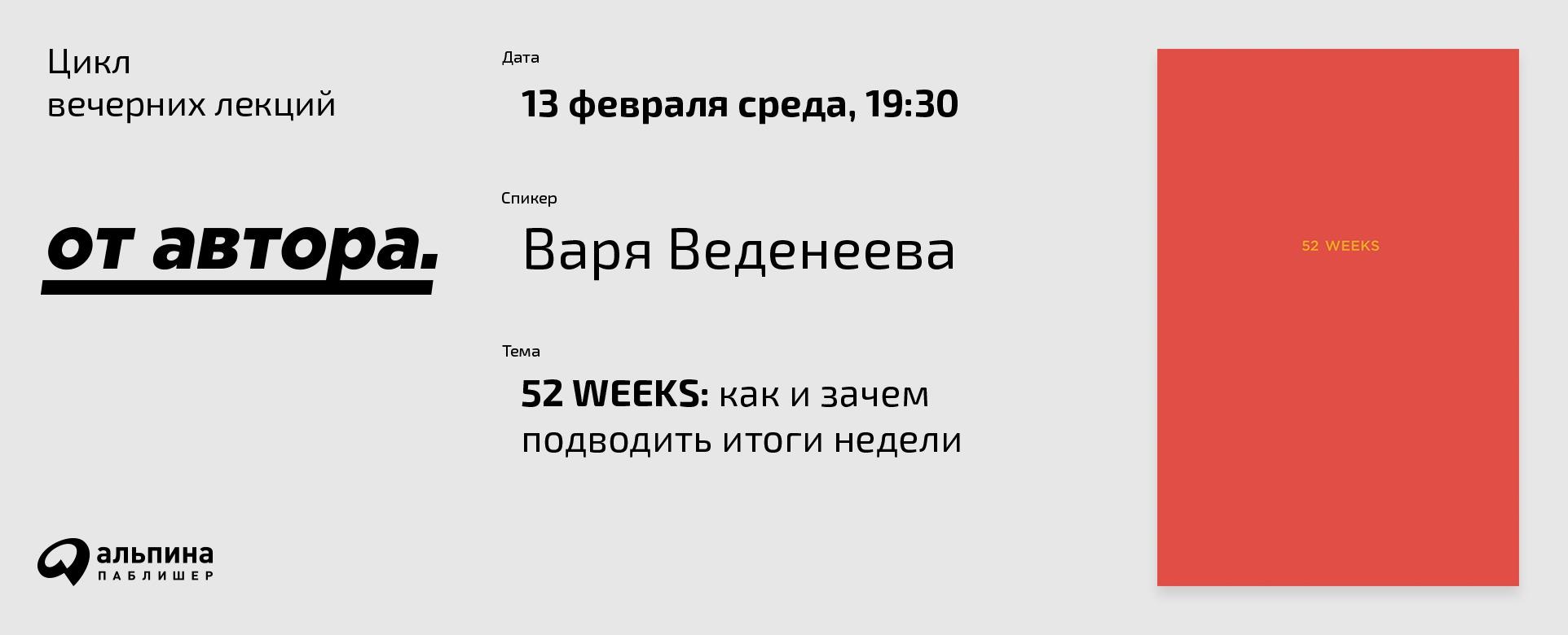 52 WEEKS: как и зачем подводить итоги недели