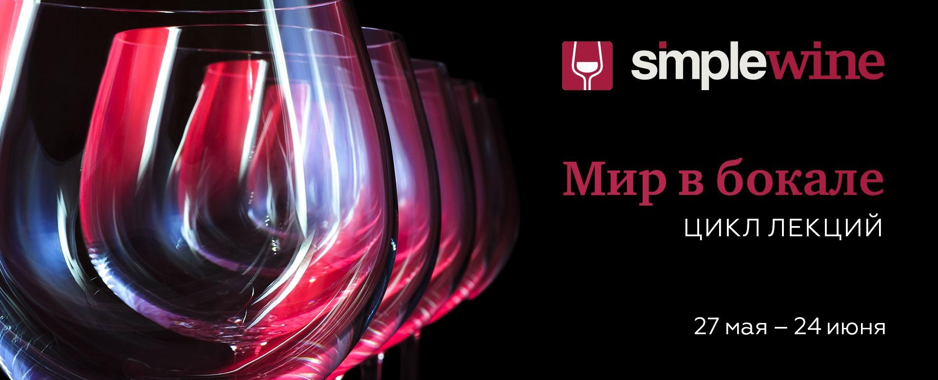 Вино от и до