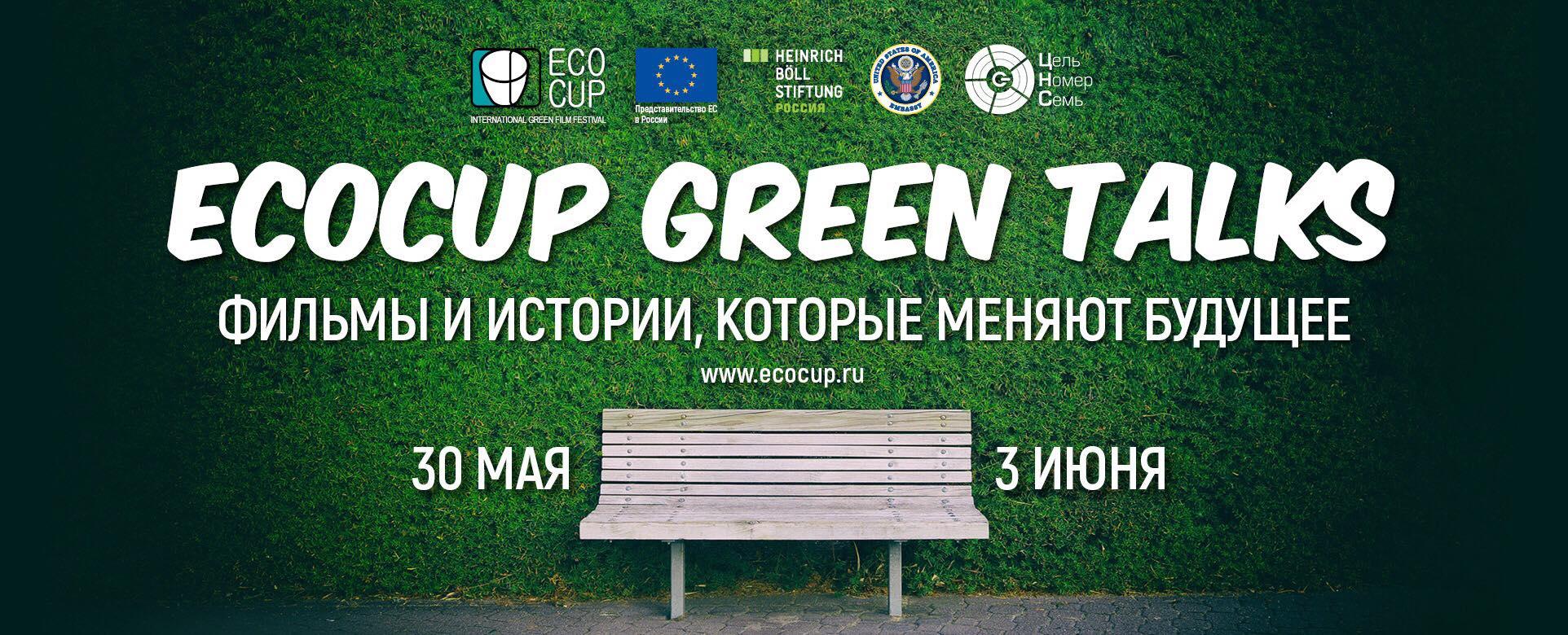 ECOCUP Green Talks: ФИЛЬМЫ, КОТОРЫЕ МЕНЯЮТ БУДУЩЕЕ