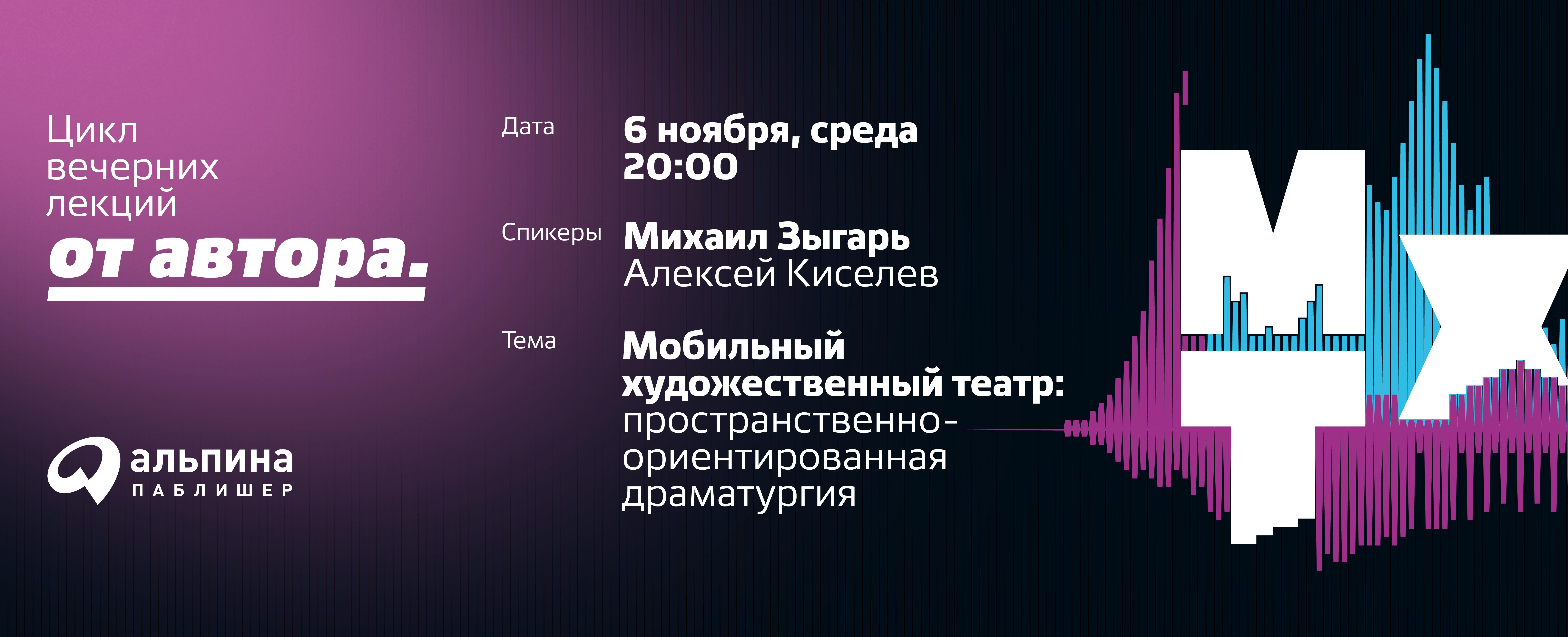 Мобильный художественный театр Михаила Зыгаря: пространственно-ориентированная драматургия