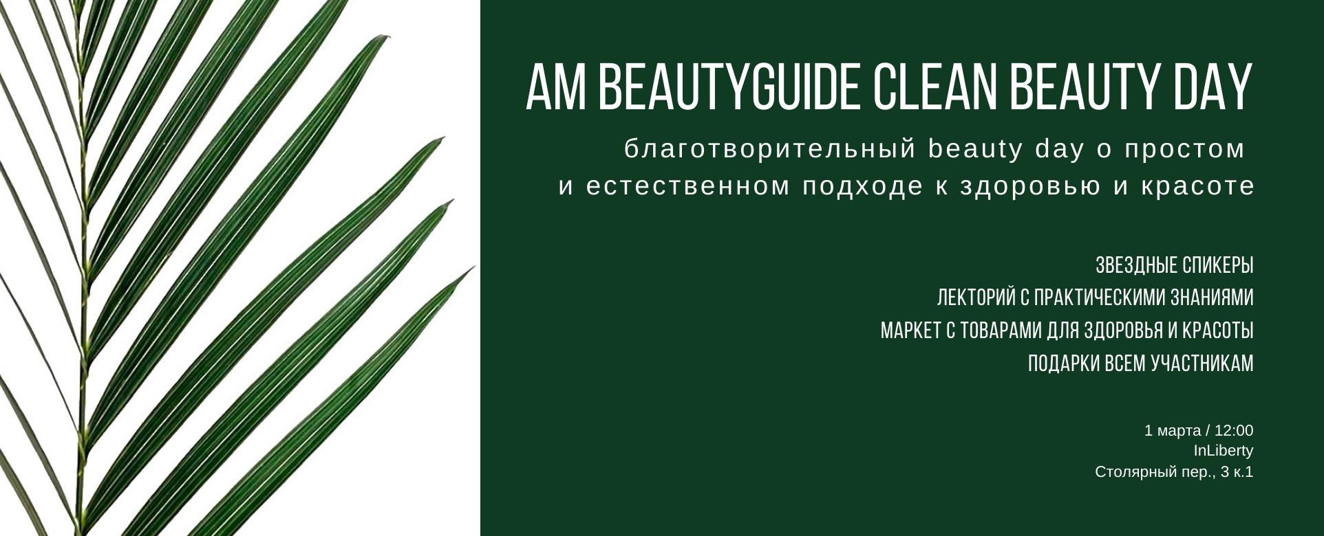 AM BeautyGuide CLEAN BEAUTY DAY