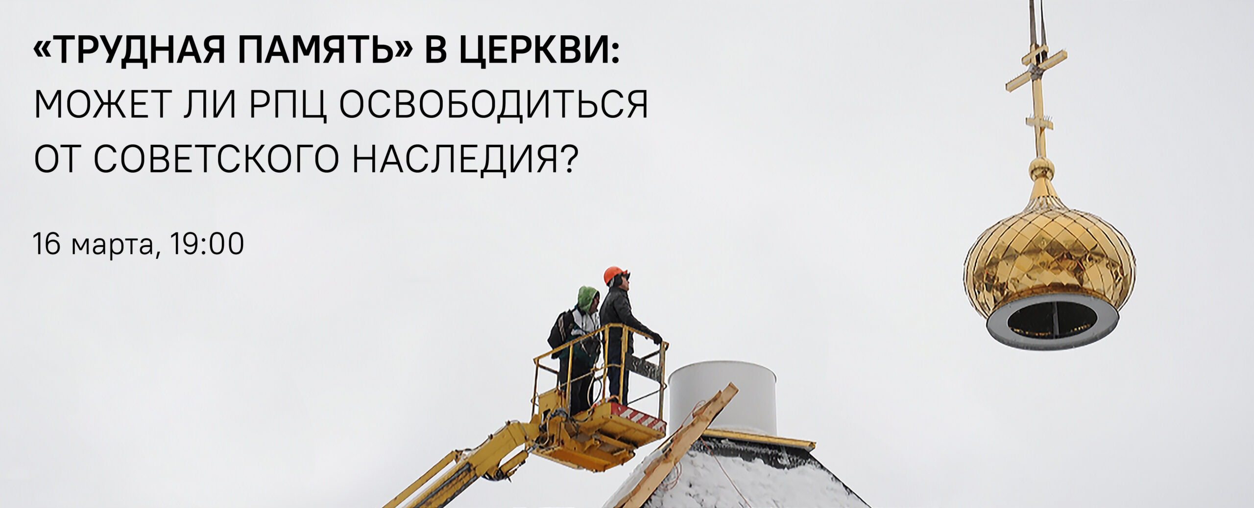 «Трудная память» вцеркви: может лиРПЦ освободиться отсоветского наследия?